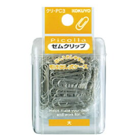 【143円×10セット】KOKUYO(コクヨ)ピコラ ゼムクリップ 大 シルバー 約100本クリ−PC3 (10セット)