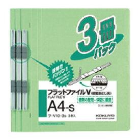 【198円×1セット】KOKUYO(コクヨ)フラットファイルV樹脂製とじ具A4縦15mm3冊入ミドリフ−V10−3G