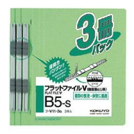【196円×1セット】KOKUYO(コクヨ)フラットファイルV樹脂製とじ具B5縦15mm3冊入ミドリフ−V11−3G