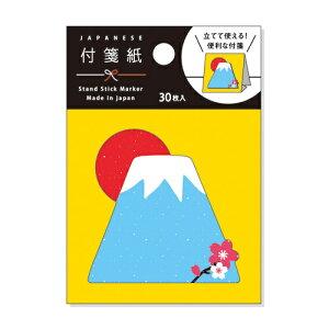 【ゆうパケット可】マインドウェイブ 付箋紙 スタンドスティックマーカー 52282 富士山 (10セット)