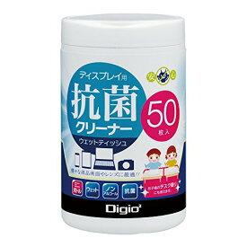 ナカバヤシ Digio2 ディスプレイ用抗菌クリーナー ウェットティッシュ 50枚入り DGCW-M2050