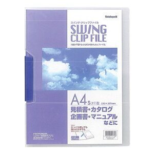 Nakabayashi(ナカバヤシ)スイングクリップファイル/A4/縦/クリア FQ−S4C