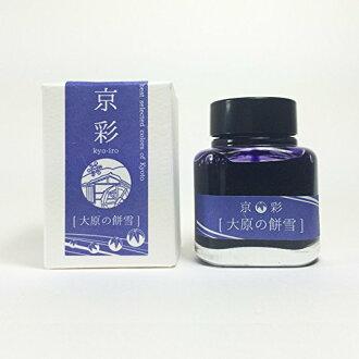 京彩京都発万年筆瓶墨水大原的年糕雪(oharanomochiyuki)KI-0102