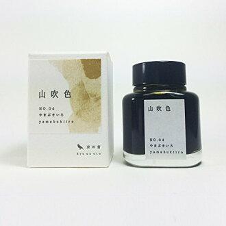 kyonooto original bottle ink for fountain pen 'yamabukiiro' kyonooto kyoto japan