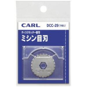 カール事務器 ディスクカッター替刃 DCC-29 ミシン目 4971760982416