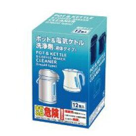 白元アース  ポット&電気ケトル洗浄剤液体タイプ12包入 4988318301094
