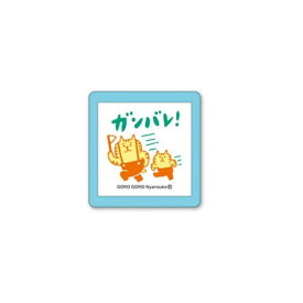 【セット商品】マインドウェイブ  にゃんすけ スタンプ浸透印 93774 4909001937741 (3セット)