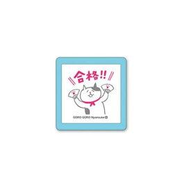 【セット商品】マインドウェイブ  にゃんすけ スタンプ浸透印 93775 4909001937758 (3セット)