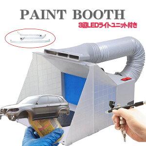 塗装ブース スプレーブース ペインティングブース プラモデル エアブラシ LED照明付き プラモデル フィギュア ラッカー塗装 DIY 排気 安全