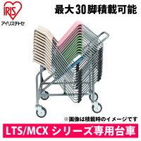 台車《MCX/LTS専用》_i-LTS台車40