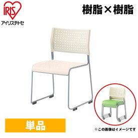 【1脚】ミーティングチェア スタッキングチェア 組立不要 収納 樹脂×樹脂 ループ脚 アイリスチトセ オフィス家具 会議用椅子 スタッキング10脚 連結 オフィス家具 R-LTS-110-Zレビューを書いてクーポンプレゼント