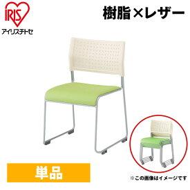 【1脚】ミーティングチェア スタッキングチェア 組立不要 収納 樹脂×レザー ループ脚 アイリスチトセ オフィス家具 会議用椅子 スタッキング10脚 連結 オフィス家具 R-LTS-110-Vレビューを書いてクーポンプレゼント