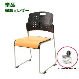【法人様限定】ミーティングチェア スタッキングチェア 会議椅子 スタックチェア 会議チェア 会議用椅子 会議室用椅子 積重 積み重ね 収納 会議 会議用 椅子 R-HGS-43PV
