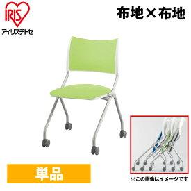【1脚】ミーティングチェア ネスティングチェア 布×布 キャスター脚 アイリスチトセ オフィス家具 会議用椅子 パイプ椅子 収納 ネスティング 座面跳ね上げ R-LTS-4NP-Fレビューを書いてクーポンプレゼント