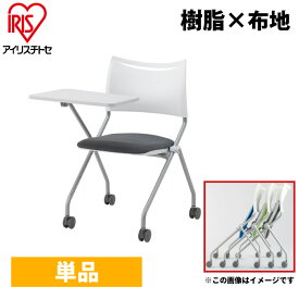 【法人様限定】【1脚】ミーティングチェア スタッキングチェア 組立不要 収納 樹脂×布 キャスター脚 メモ台付き アイリスチトセ オフィス家具 会議用椅子 パイプ椅子 収納 ネスティング 座面跳ね上げ R-LTS-4N-MD-F