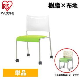 【ポイント5倍26日1時59分まで】ミーティングチェア スタッキングチェア 組立不要 収納 アイリスチトセ オフィス家具 会議椅子 スタックチェア 会議チェア 会議用椅子 会議室用椅子 積重 会議 会議用 椅子 いす チェア R-LTS-4C-F