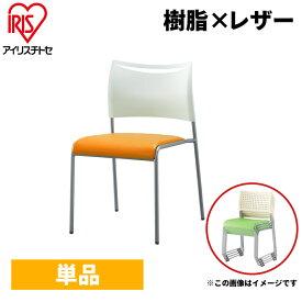 【法人様限定】【1脚】ミーティングチェア スタッキングチェア 組立不要 収納 樹脂×レザー アイリスチトセ オフィス家具 会議用椅子 パイプ椅子 4本脚 スタッキング7脚 収納 R-LTS-4V