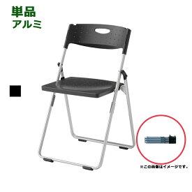 【1脚】パイプ椅子 折りたたみ椅子 軽量 安全設計 2.4kg アルミ コンパクト パイプイス 連結 省スペース収納 R-CAL-X01Sレビューを書いてクーポンプレゼント