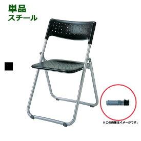 【1脚】パイプ椅子 折りたたみ椅子 パイプイス 3.6kg スチール コンパクトアイリスチトセ 軽量 安全設計 連結 省スペース収納 R-SS-S039Nレビューを書いてクーポンプレゼント