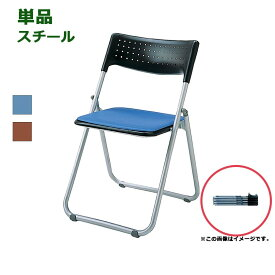【1脚】パイプ椅子 折りたたみ椅子 パイプイス 3.9kg スチール コンパクト 軽量 安全設計 連結 省スペース収納 R-SS-S139Nレビューを書いてクーポンプレゼント