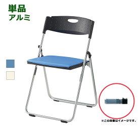 【法人様限定】【1脚】折りたたみ椅子 パイプ椅子 パイプイス 2.9kg アルミ コンパクト アイリスチトセ 軽量 安全設計 連結 省スペース収納 R-CAL-X02M-V