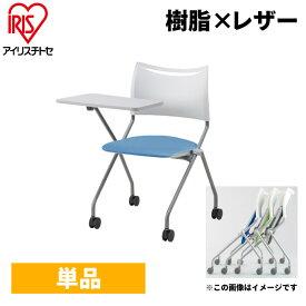 【法人様限定】【1脚】ミーティングチェア スタッキングチェア 組立不要 収納 樹脂×レザー キャスター脚 メモ台付き アイリスチトセ オフィス家具 会議用椅子 パイプ椅子 収納 ネスティング 座面跳ね上げ R-LTS-4N-MD-V