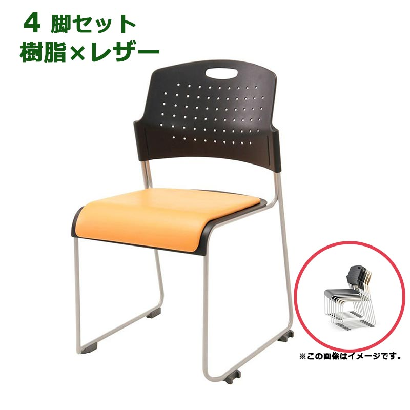 【法人限定】【4脚セット】(\3,780/脚) ミーティングチェア スタッキングチェア 会議椅子 スタックチェア 会議チェア 会議用椅子 会議室用椅子 積重 積み重ね 収納 会議 会議用 椅子 いす チェア
