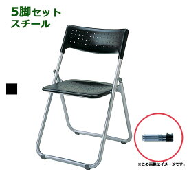 【5脚セット】パイプ椅子 折りたたみ椅子 パイプイス 3.6kg スチール コンパクト 軽量 安全設計 連結 省スペース収納 R-SS-S039Nレビューを書いてクーポンプレゼント