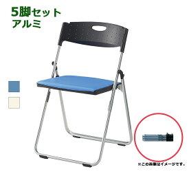 【法人様限定】【5脚セット】パイプ椅子 折りたたみ椅子 パイプイス 2.9kg アルミ コンパクト アイリスチトセ 軽量 安全設計 連結 省スペース収納 R-CAL-X02M-V