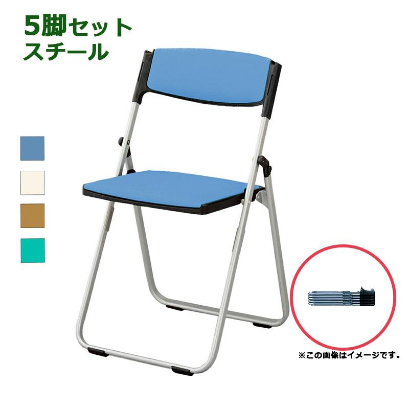【法人限定】【5脚セット】(¥5,832/脚) 折りたたみ椅子 パイプ椅子 折りたたみチェア 折りたたみ 椅子 イス いす チェア パイプいす パイプイス 折り畳み椅子 折り畳みイス 折りたたみいす 会議イス 会議いす 会議椅子 会議 パイプ 椅子 軽量 学校 セミナー 研修