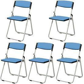 ★ポイント5倍★【法人様限定】【5脚セット】パイプ椅子 折りたたみ椅子 パイプイス 2.4kg アルミ コンパクト 軽量 安全設計 連結 省スペース収納 R-CAL-X03S-V