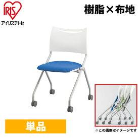 【法人様限定】【1脚】ミーティングチェア スタッキングチェア 組立不要 収納 樹脂×布 キャスター脚 アイリスチトセ オフィス家具  会議用椅子 パイプ椅子 収納 ネスティング 座面跳ね上げ R-LTS-4N-F