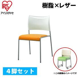 【4脚セット】ミーティングチェア スタッキングチェア 組立不要 収納 樹脂×レザー アイリスチトセ オフィス家具 会議用椅子 パイプ椅子 4本脚 スタッキング7脚 収納 R-LTS-4V