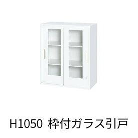 【法人様限定】 スチール書庫 スチール 書庫 オフィス家具 事務所 キャビネット 白 白家具 ホワイト 書棚 本棚 シェルフ 収納 オフィス収納 業務用 R-HSR4540W-10SAG