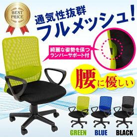 【法人様限定】オフィスチェア デスクチェア パソコンチェア ワークチェア PCチェア OAチェア ロッキングチェア 事務椅子 事務イス 事務 事務用 チェア チェアー いす 椅子 イス R-OFC-02