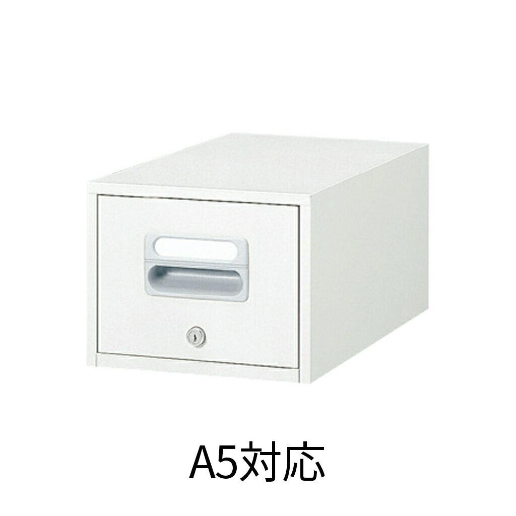 【送料無料】 ファイリングキャビネット 1段 A5ファイル対応 鍵付き オールロック ホワイト ラッチ付き オフィス収納 ファイルキャビネット 収納庫 キャビネット 引き出し 書類 整理箱 書類ケース