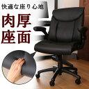 【法人様限定】 オフィスチェア デスクチェア パソコンチェア ワークチェア PCチェア OAチェア ロッキングチェア 事務椅子 事務イス 事務 事務用 チェア チェアー いす 椅子 イス R-OFC-13