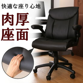 レビューを書いてクーポンプレゼント【法人様限定】オフィスチェア 社長椅子 ハイバック 可動肘 事務椅子 アイリスチトセ 事務イス パソコンチェア ハイバックチェア ワークチェア PCチェア 椅子 チェア レザー R-OFC-13