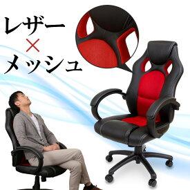 【テレワーク応援特価】オフィスチェア チェア 在宅ワーク 椅子 ゲーミングチェア ゲーミングチェアー 勉強 安い レザー オフィスチェア パソコンチェア R-OFC-15