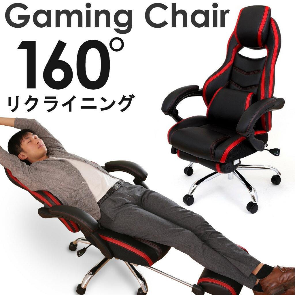 【法人限定】 ゲーミングチェア オフィスチェア デスクチェア パソコンチェア ワークチェア PCチェア OAチェア ロッキングチェア 事務椅子 事務イス 事務 事務用 チェア チェアー いす 椅子 イス