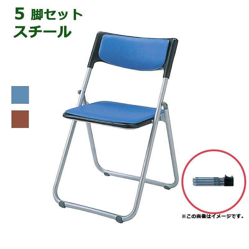 【法人限定】【5脚セット】(¥4,860/脚) 折りたたみ椅子 パイプ椅子 折りたたみチェア 折りたたみ 椅子 イス いす チェア パイプいす パイプイス 折り畳み椅子 折り畳みイス 折りたたみいす 会議イス 会議いす 会議椅子 会議 パイプ 椅子 軽量 学校 セミナー 研修