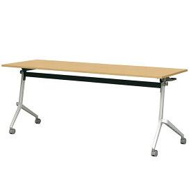 会議用テーブル フォールディングテーブル 幕板なし キャスター付き 幅1500×奥行450×高さ720mm 150cm 150×45 折りたたみ会議テーブル 会議机 スタッキングテーブル スタックテーブル 机 R-FT89-D1545T