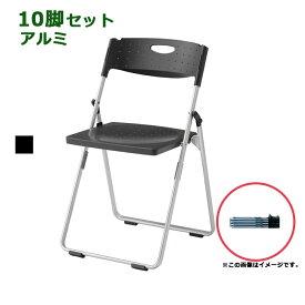 【法人様限定】【10脚セット】折りたたみ椅子 パイプ椅子 パイプイス 2.4kg アルミ コンパクト 軽量 安全設計 連結 省スペース収納 R-CAL-X01S