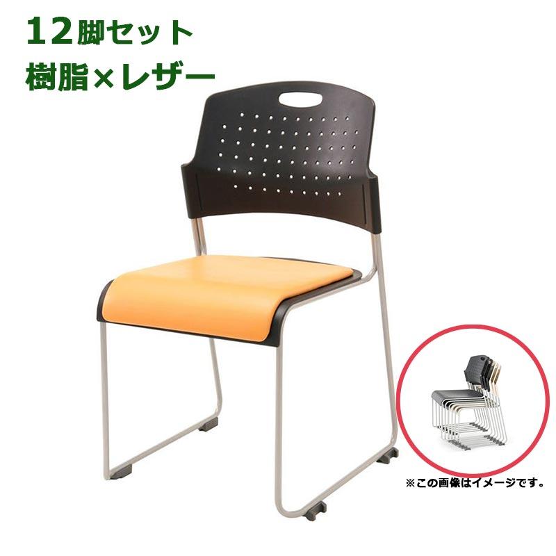 【法人限定】【12脚セット】(¥4,320/脚) ミーティングチェア スタッキングチェア 会議椅子 スタックチェア 会議チェア 会議用椅子 会議室用椅子 積重 積み重ね 収納 会議 会議用 椅子 いす チェア