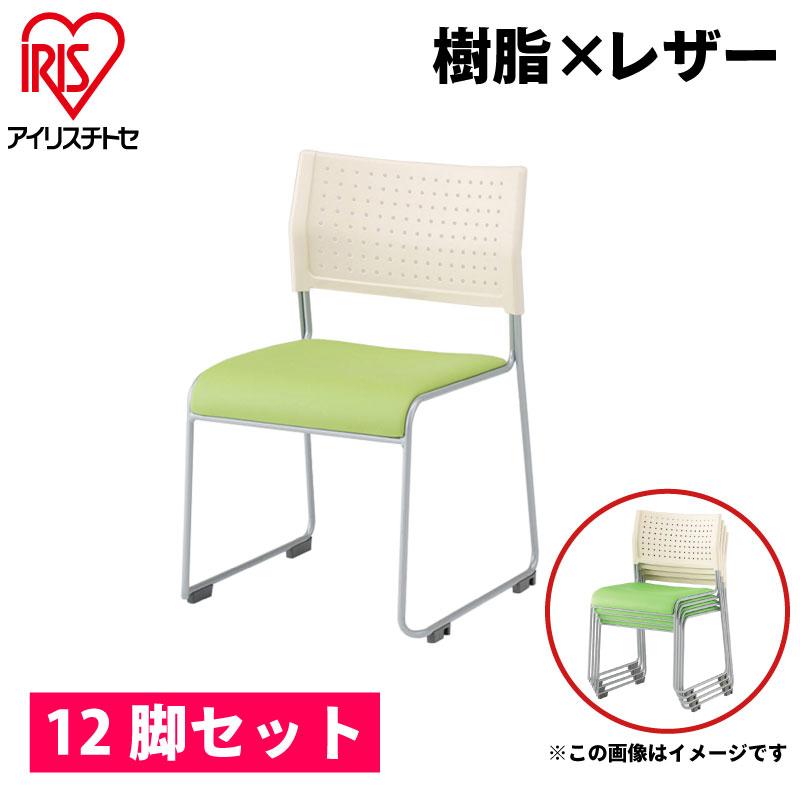 【法人限定】【12脚セット】(¥3,780/脚) ミーティングチェア スタッキングチェア 会議椅子 スタックチェア 会議チェア 会議用椅子 会議室用椅子 積重 積み重ね 収納 会議 会議用 椅子 いす チェア
