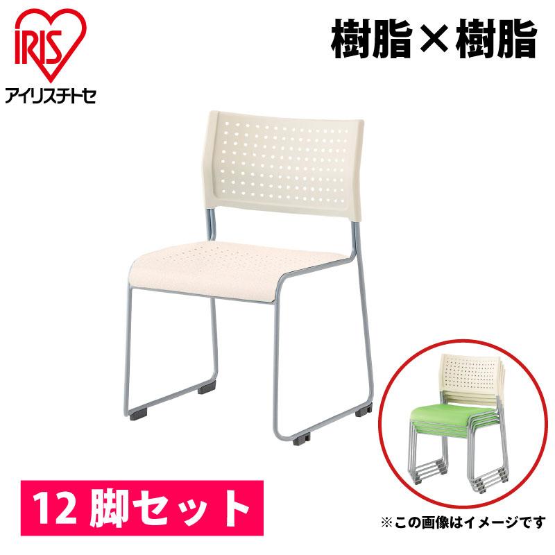 【法人限定】【12脚セット】(¥3,564/脚) ミーティングチェア スタッキングチェア 会議椅子 スタックチェア 会議チェア 会議用椅子 会議室用椅子 積重 積み重ね 収納 会議 会議用 椅子 いす チェア