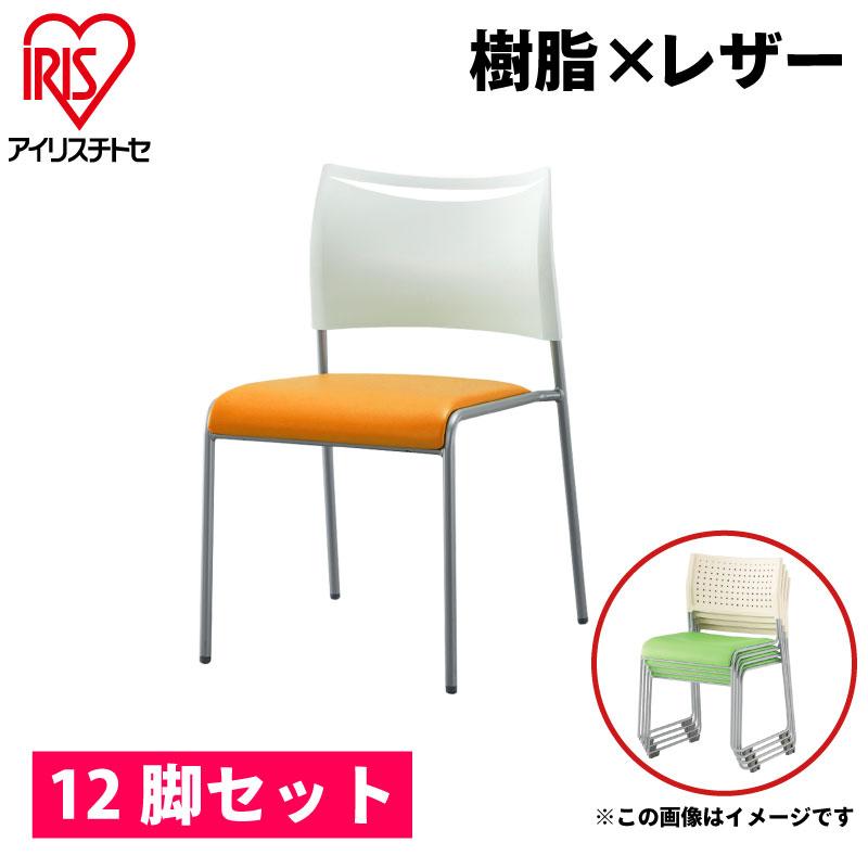 【法人限定】【12脚セット】(¥4,644/脚) ミーティングチェア スタッキングチェア 会議椅子 スタックチェア 会議チェア 会議用椅子 会議室用椅子 積重 積み重ね 収納 会議 会議用 椅子 いす チェア