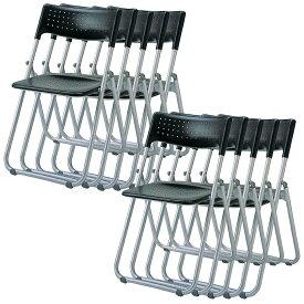 【法人様限定】【10脚セットセット】折りたたみ椅子 パイプ椅子 パイプイス 2.4kg アルミ コンパクト 軽量 安全設計 連結 省スペース収納 R-SS-A027N