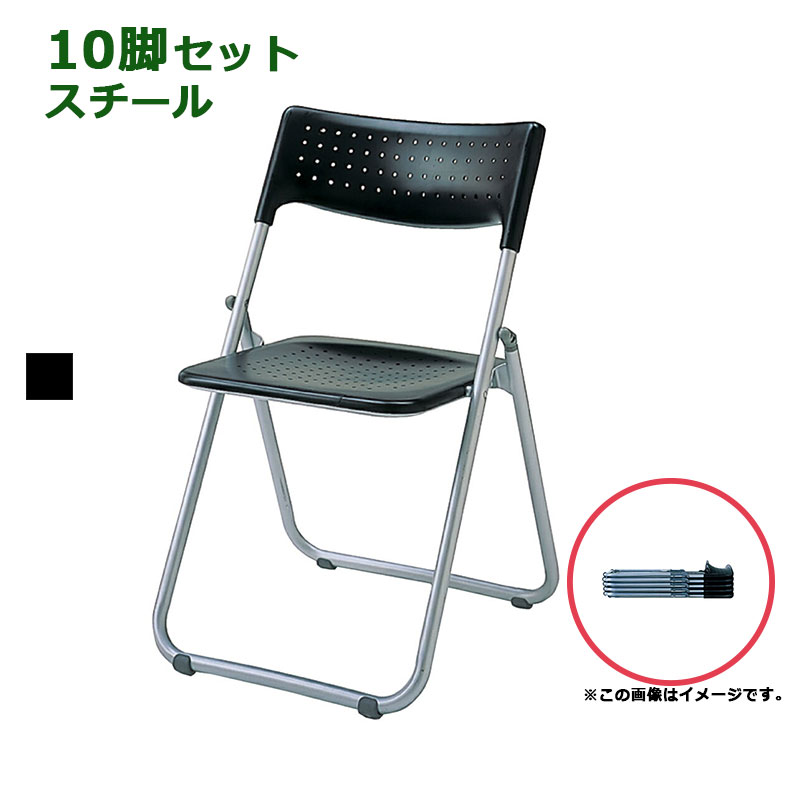 【法人限定】【10脚セット】(¥2,894/脚) 折りたたみ椅子 パイプ椅子 折りたたみチェア 折りたたみ 椅子 イス いす チェア パイプいす パイプイス 折り畳み椅子 折り畳みイス 折りたたみいす 会議イス 会議いす 会議椅子 会議 パイプ 椅子 軽量 学校 セミナー 研修