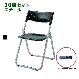 【10脚セット】パイプ椅子 折りたたみ椅子 パイプイス 3.6kg スチール コンパクト 軽量 安全設計 連結 省スペース収納 R-SS-S039Nレビューを書いてクーポンプレゼント
